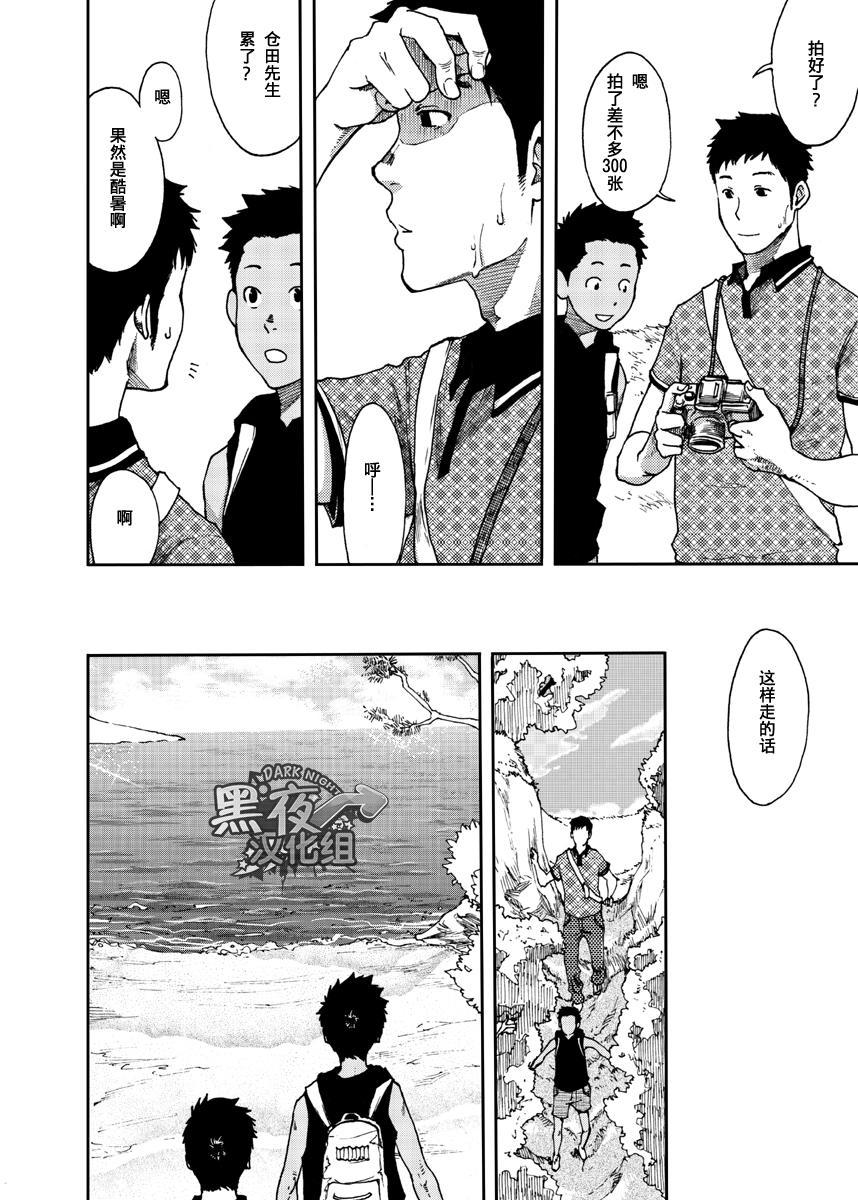 Saihate no Amrit 2   涯角的甘露 2 9