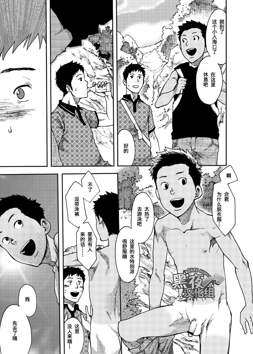 Saihate no Amrit 2   涯角的甘露 2 10