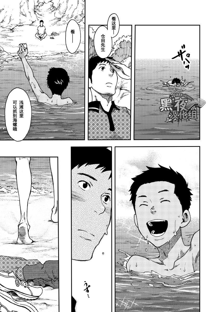 Saihate no Amrit 2   涯角的甘露 2 12