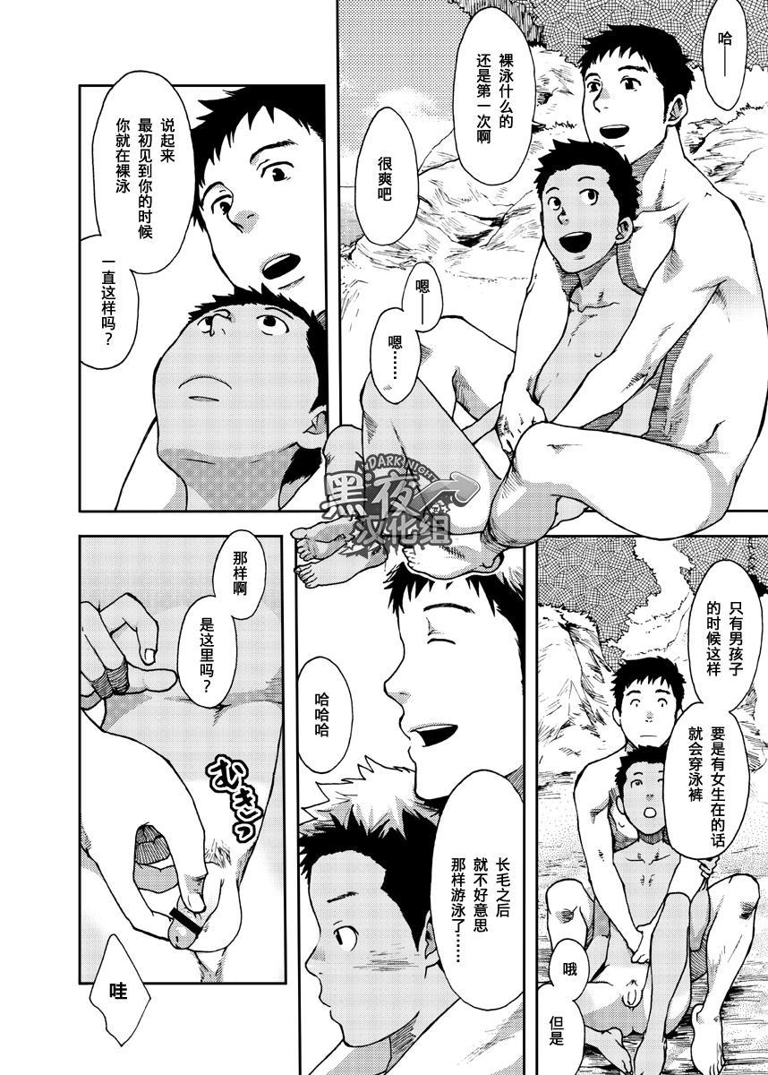 Saihate no Amrit 2   涯角的甘露 2 15