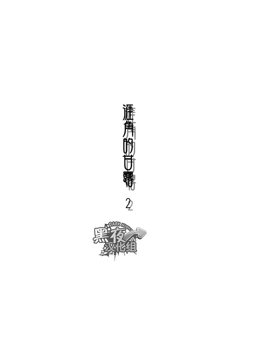 Saihate no Amrit 2   涯角的甘露 2 1