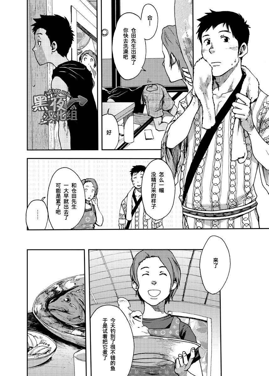 Saihate no Amrit 2   涯角的甘露 2 27