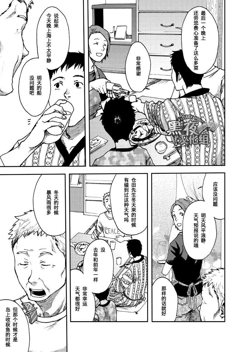 Saihate no Amrit 2   涯角的甘露 2 28