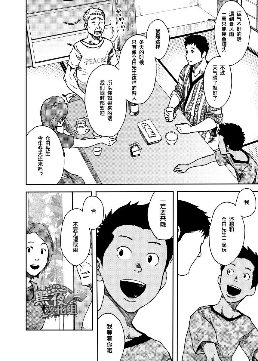 Saihate no Amrit 2   涯角的甘露 2 29