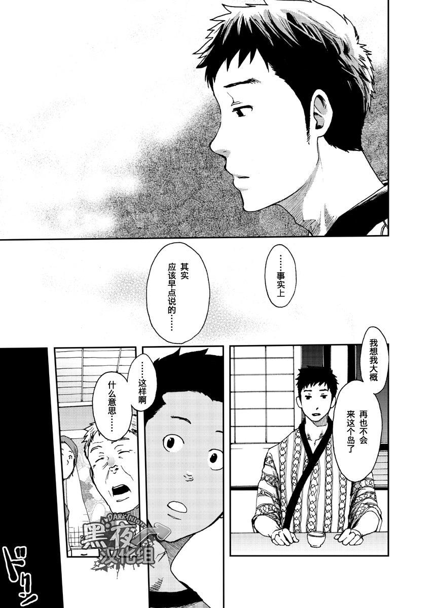 Saihate no Amrit 2   涯角的甘露 2 30
