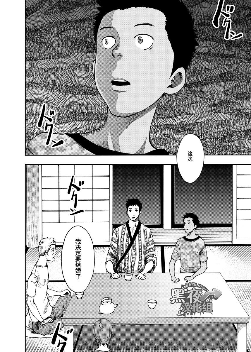Saihate no Amrit 2   涯角的甘露 2 31