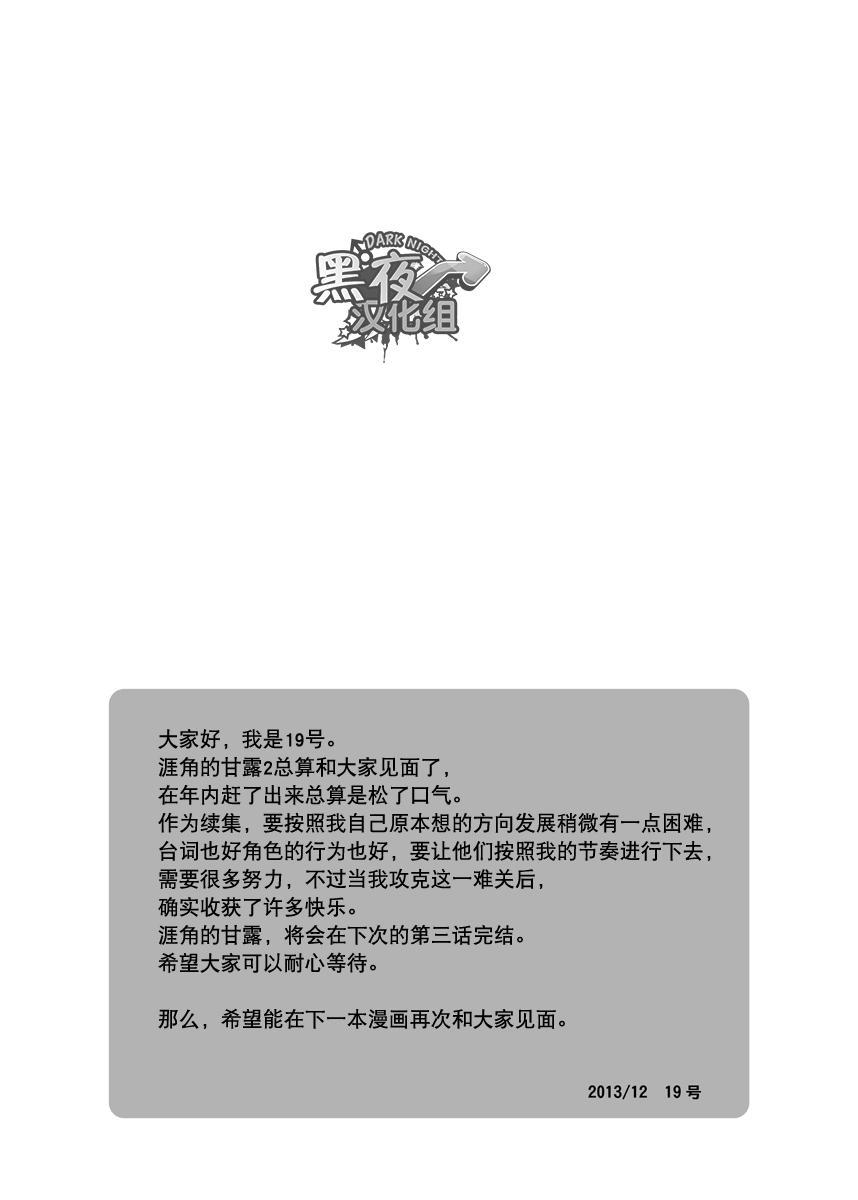 Saihate no Amrit 2   涯角的甘露 2 32