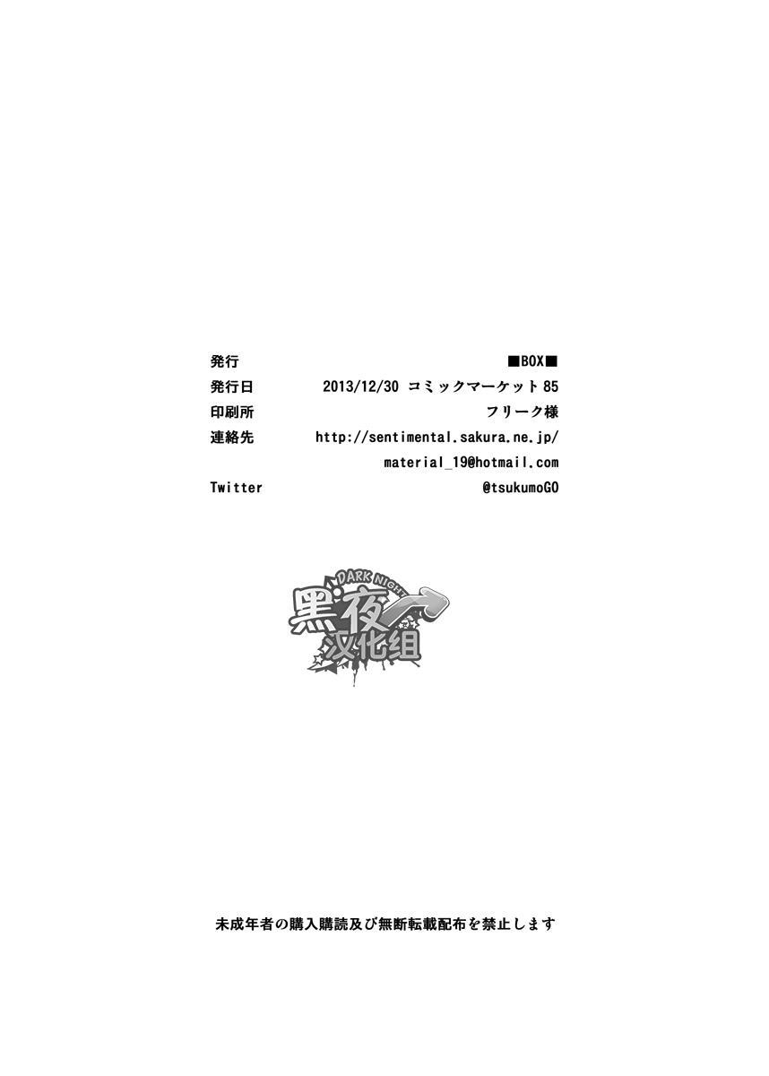 Saihate no Amrit 2   涯角的甘露 2 33