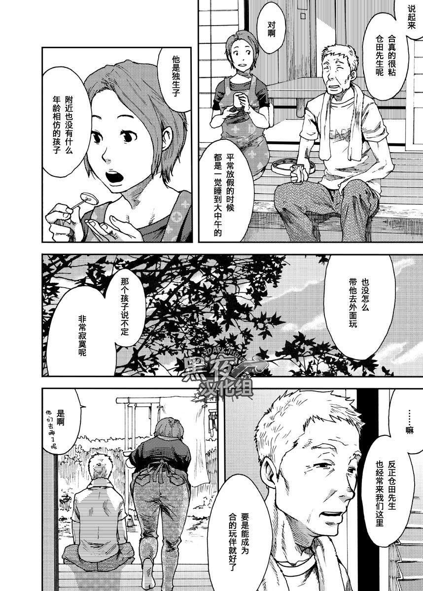 Saihate no Amrit 2   涯角的甘露 2 3