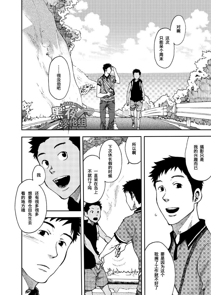 Saihate no Amrit 2   涯角的甘露 2 5