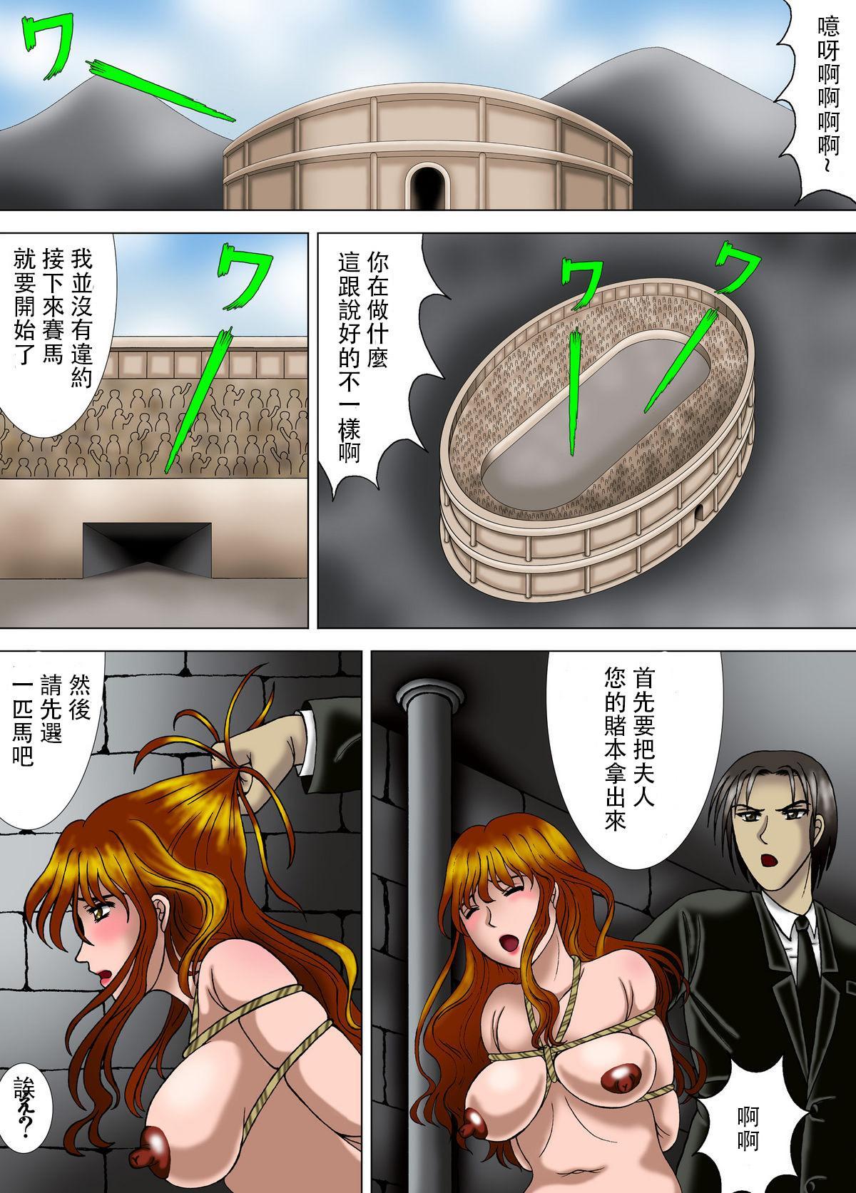 Bajoku Fujin 5