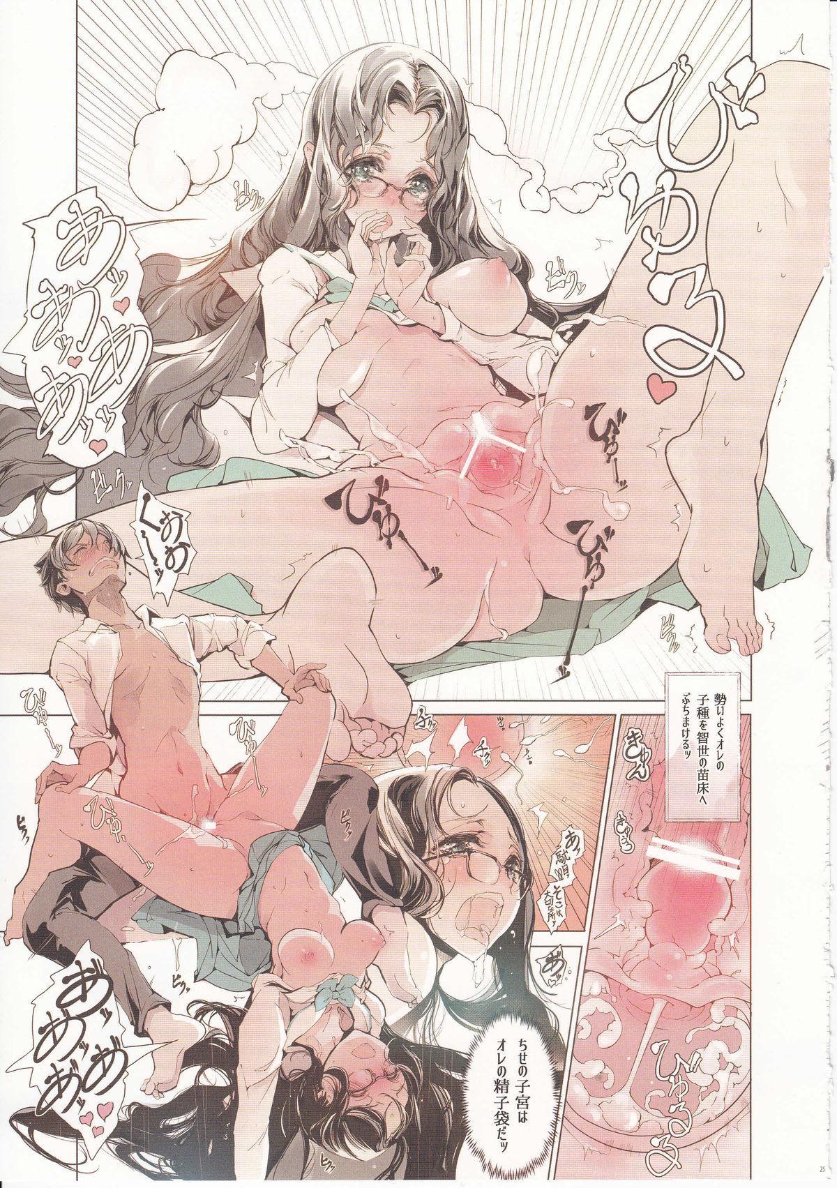 Shoujo Najimi 25