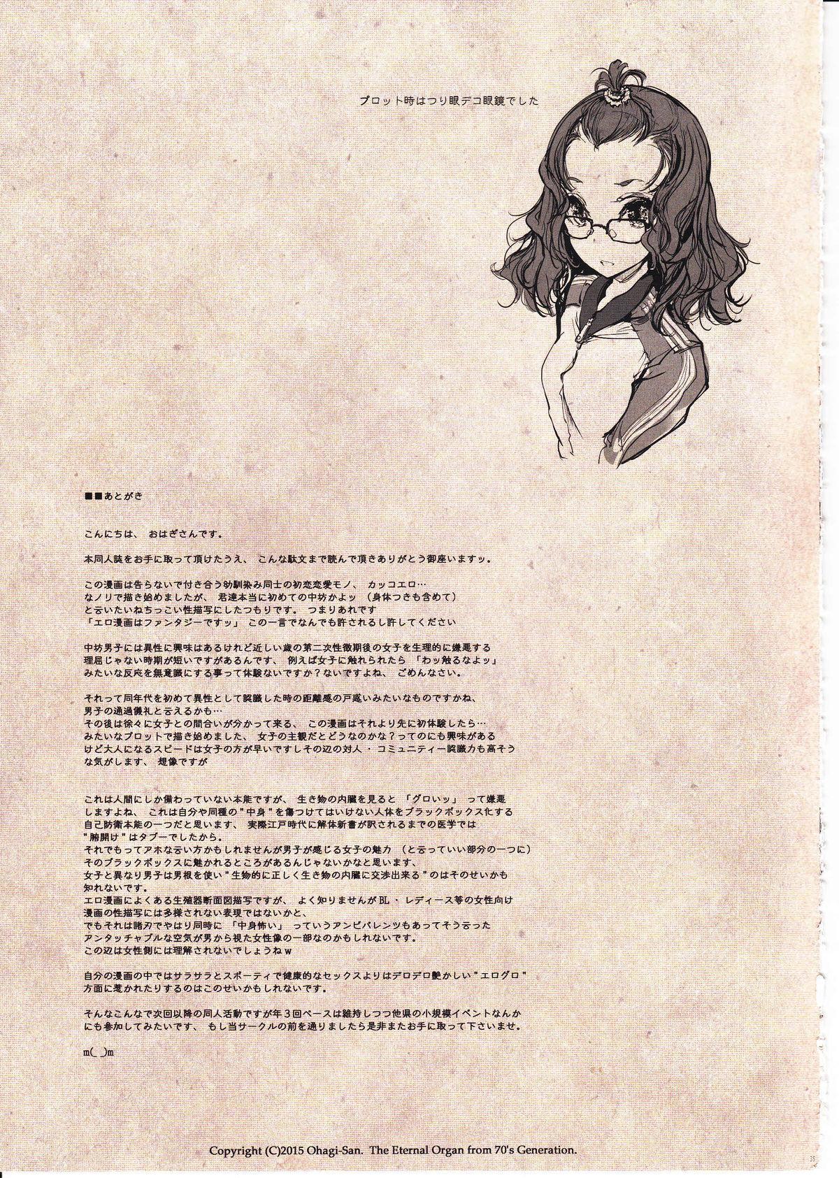 Shoujo Najimi 33