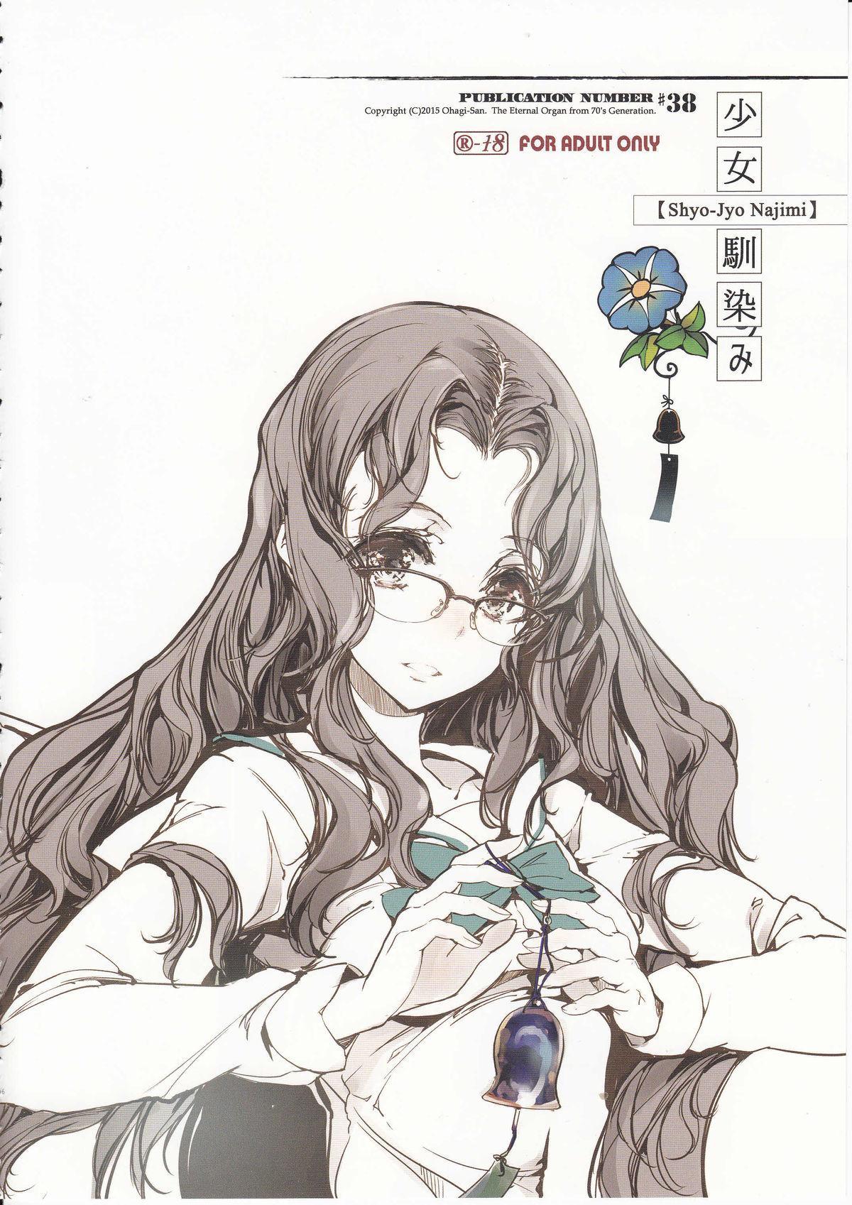 Shoujo Najimi 6