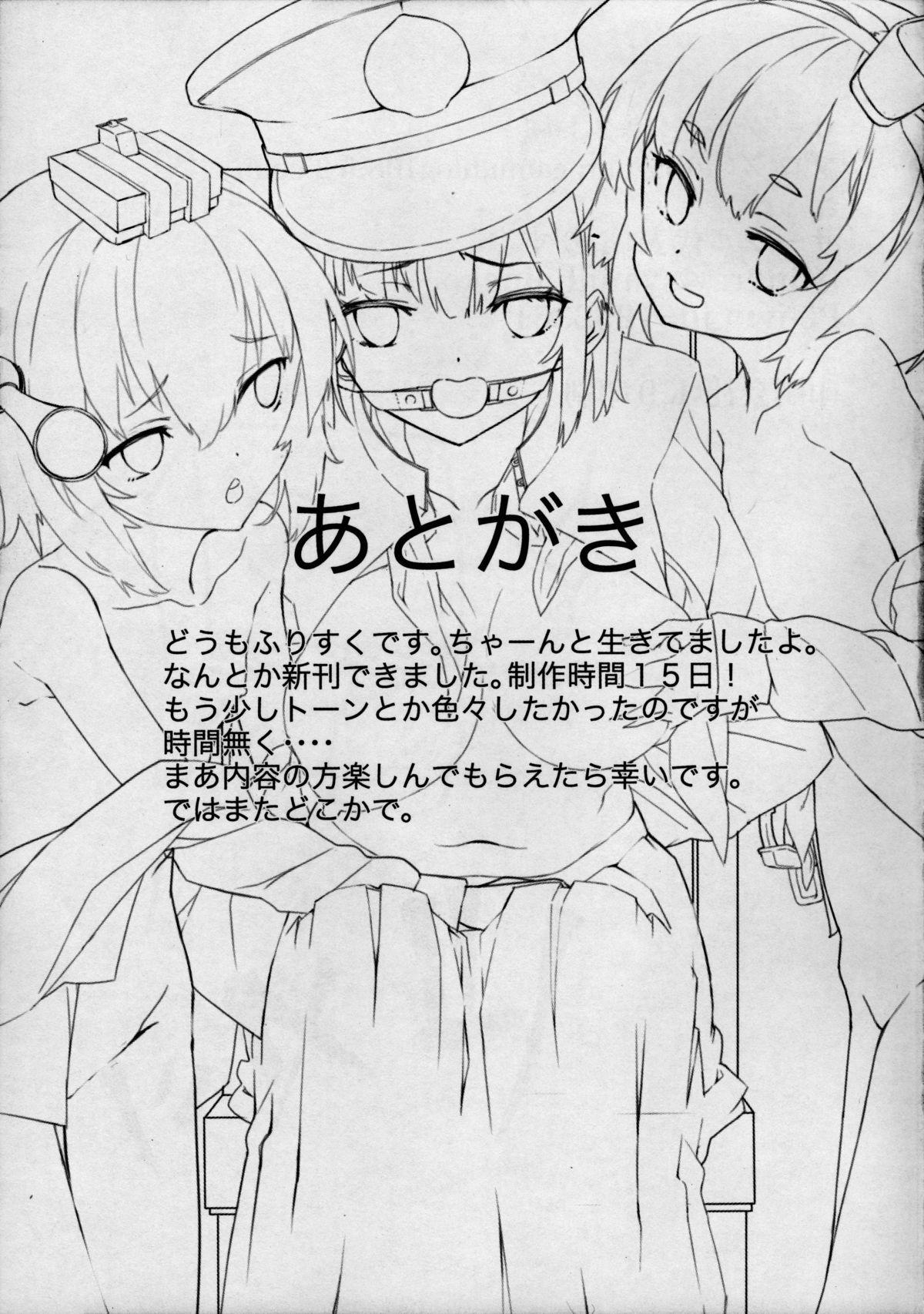 Teitoku no Kakushiteta Mono Mitsukemashita. 25