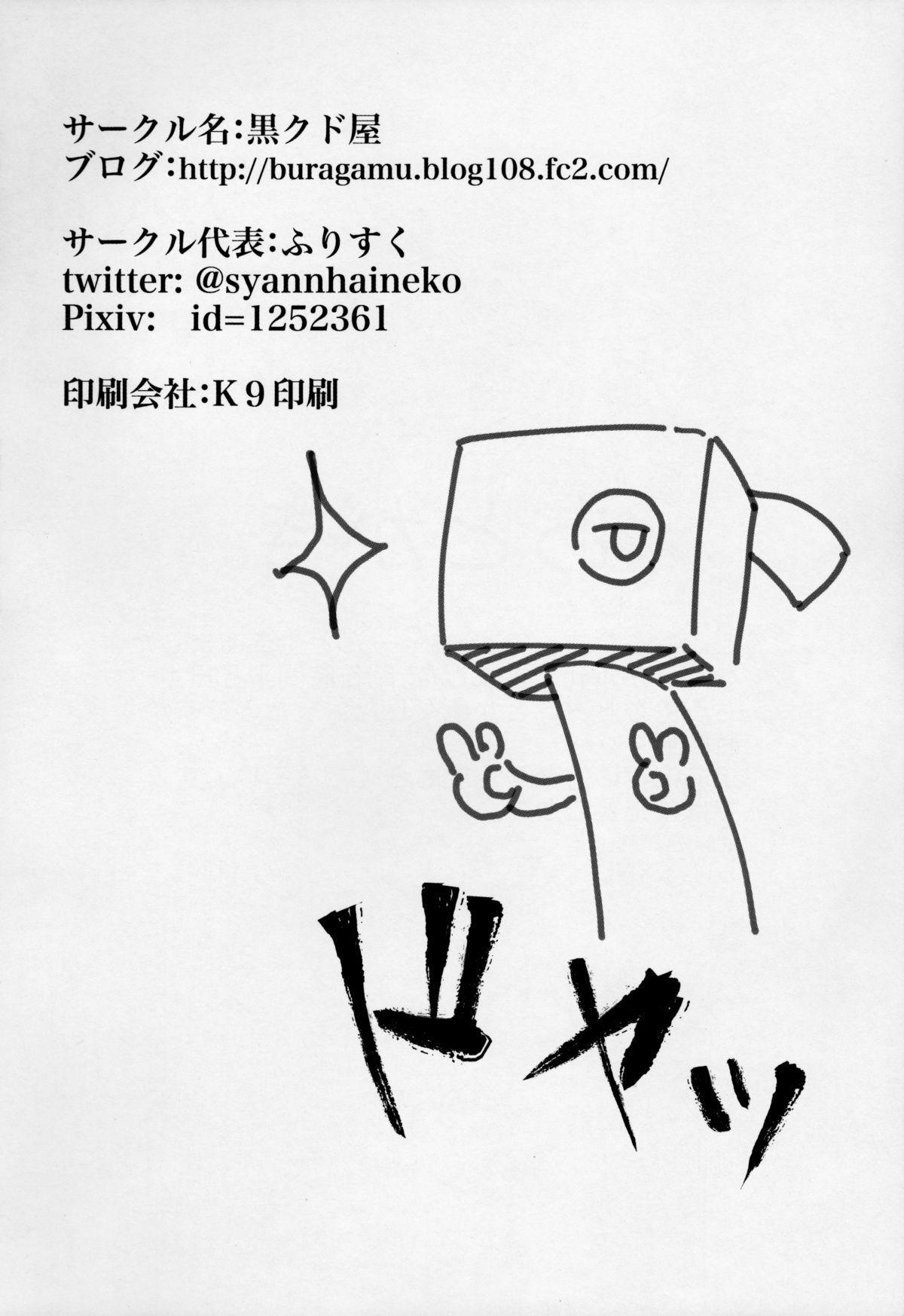 Teitoku no Kakushiteta Mono Mitsukemashita. 26