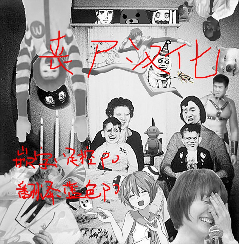 Chi-tan Ijiri 26