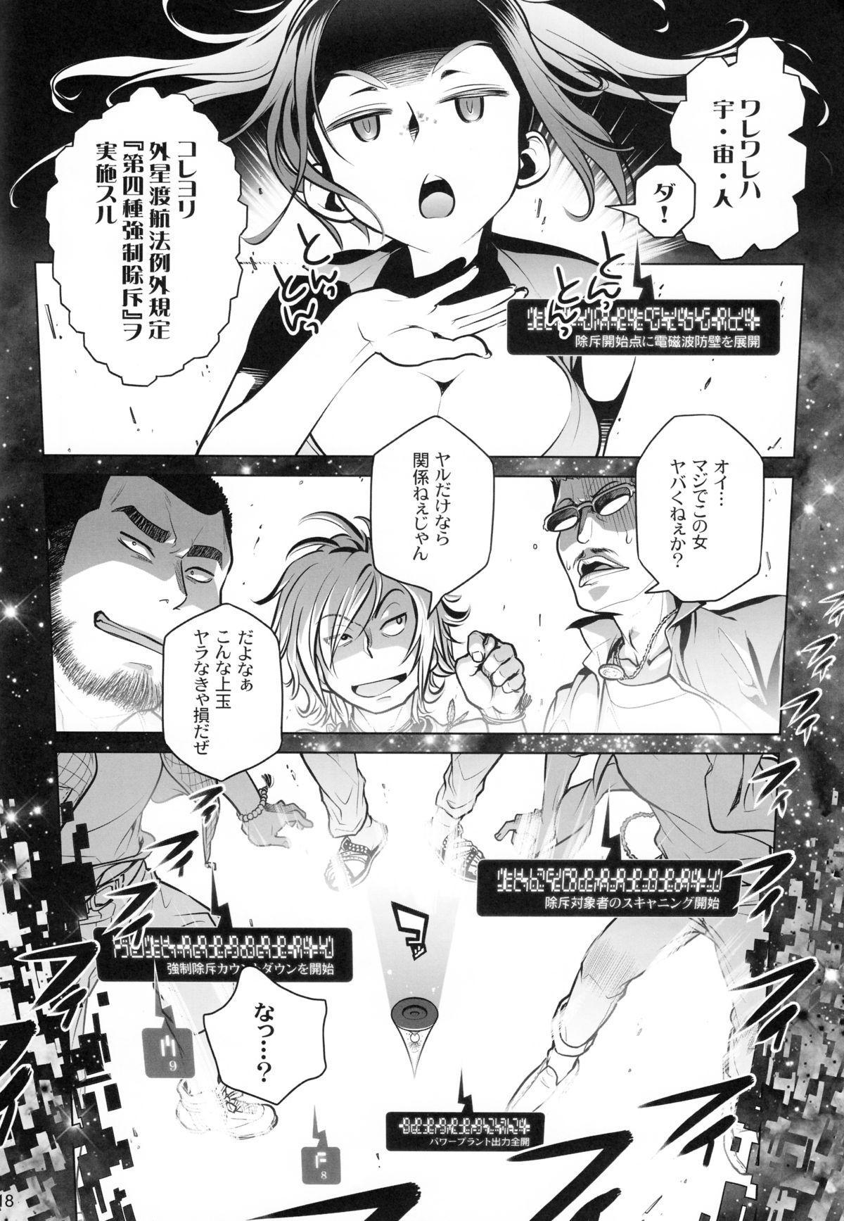 Sorako no Tabi 6 16