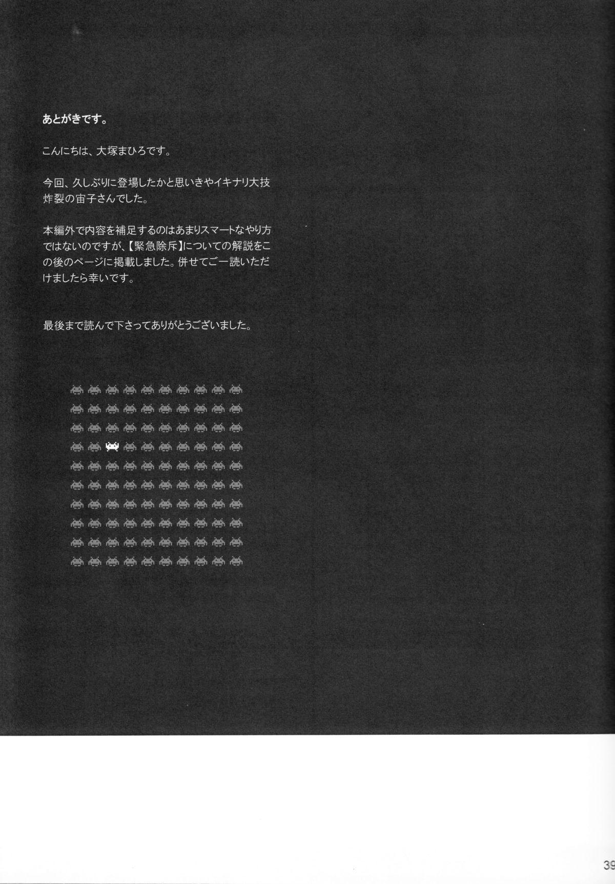 Sorako no Tabi 6 37