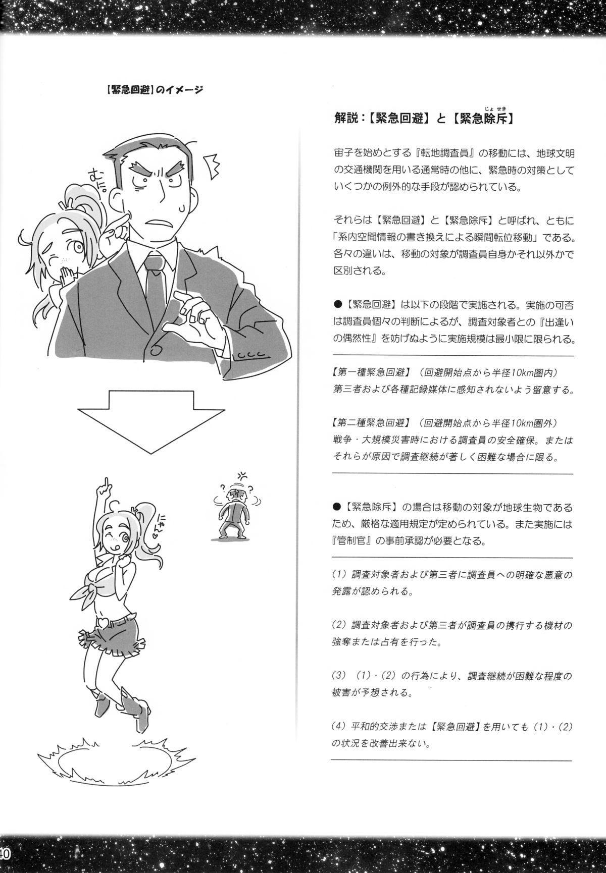 Sorako no Tabi 6 38