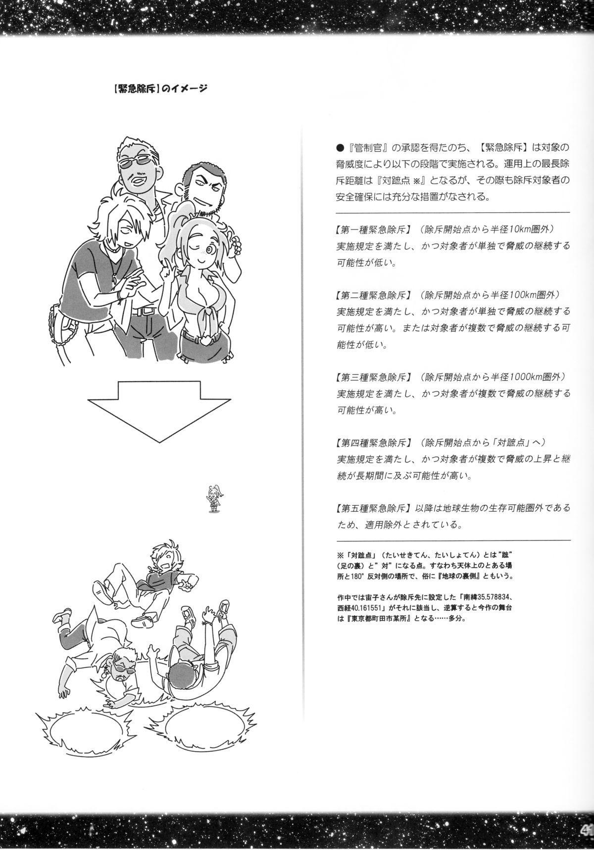 Sorako no Tabi 6 39