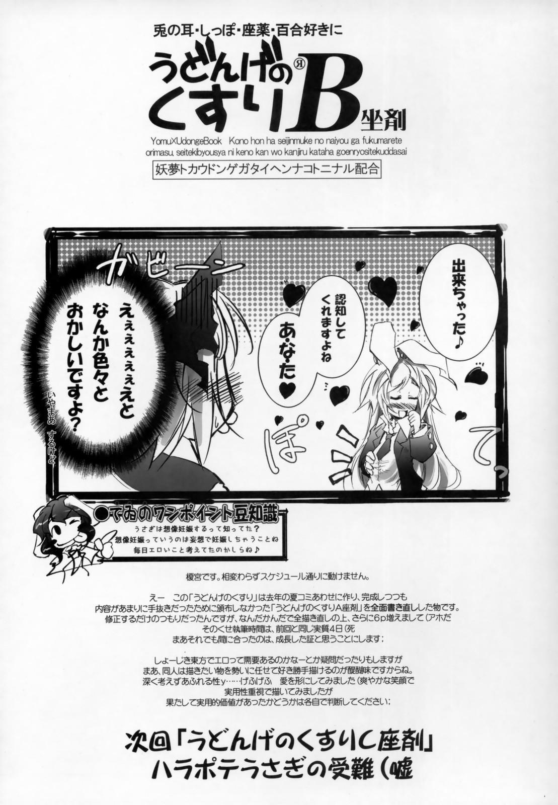 Udonge no Kusuri B Zazai 22
