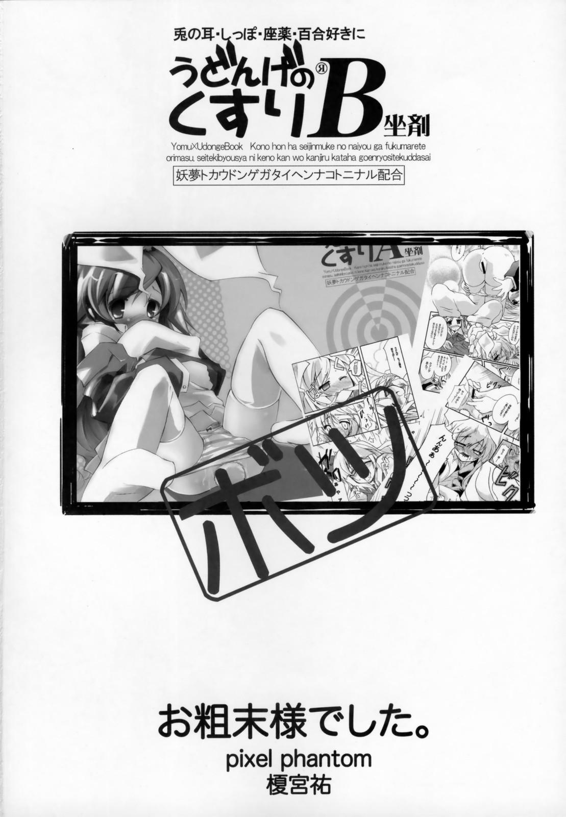 Udonge no Kusuri B Zazai 25