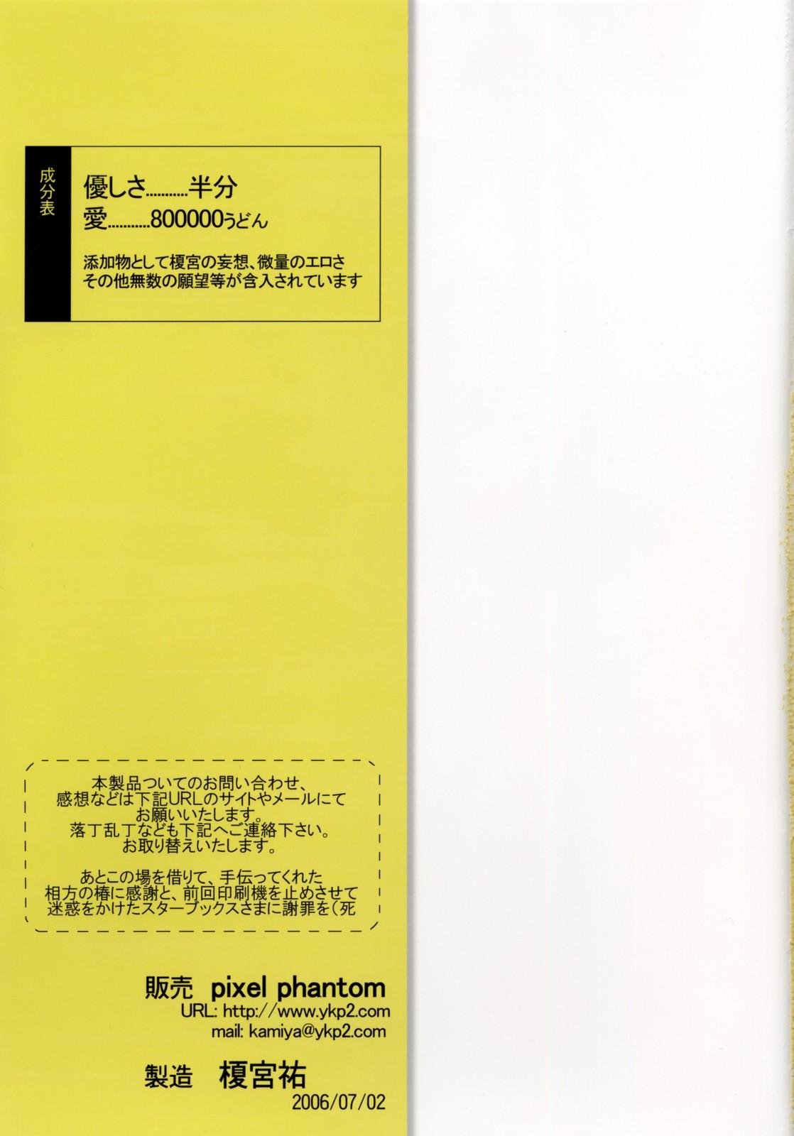 Udonge no Kusuri B Zazai 26