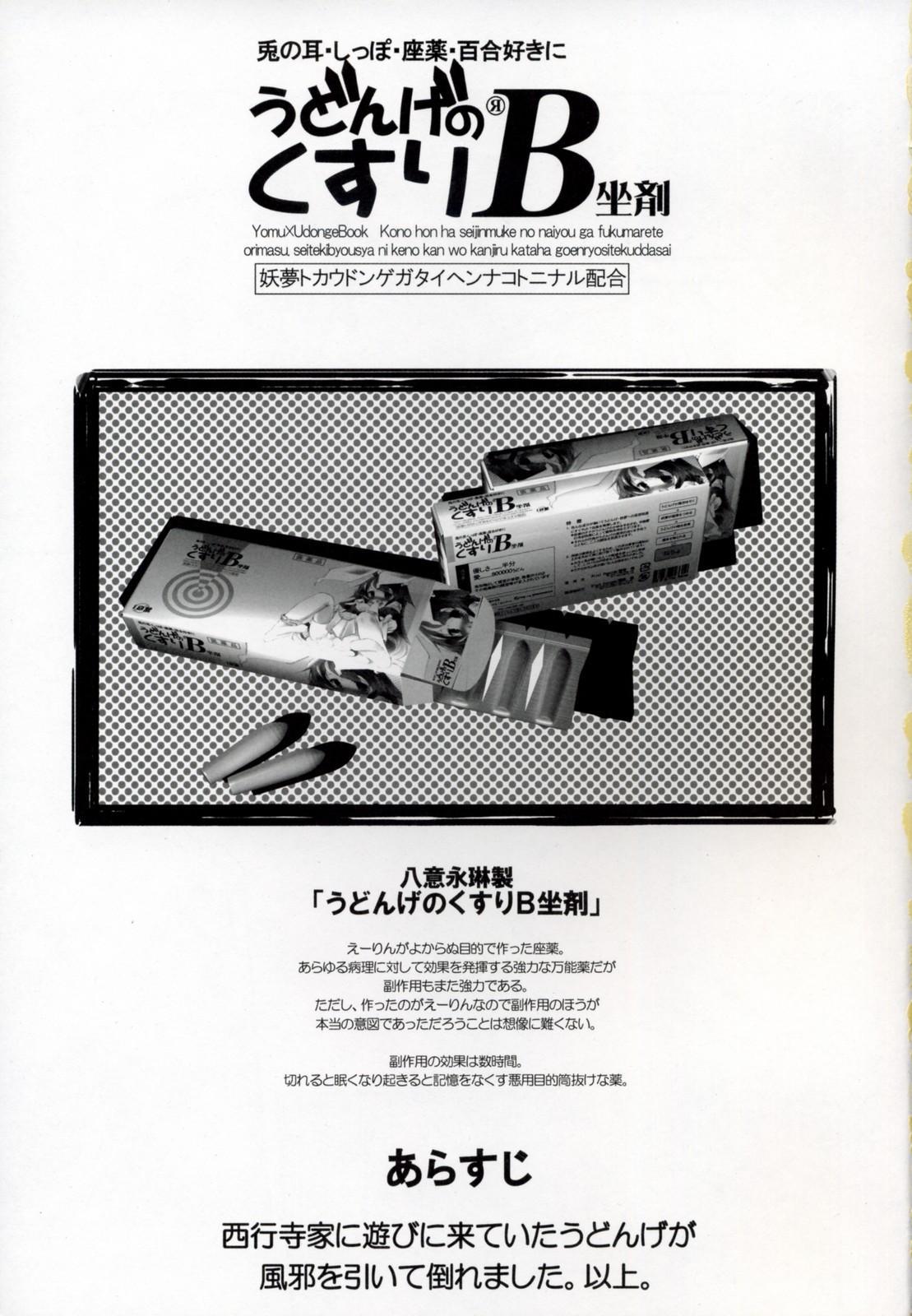 Udonge no Kusuri B Zazai 2