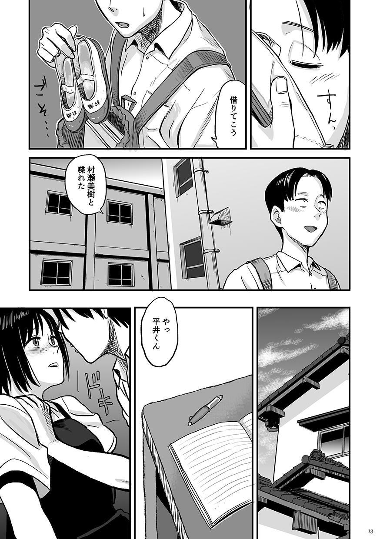 Kimi no Kaori 12