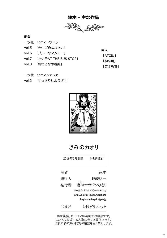 Kimi no Kaori 18