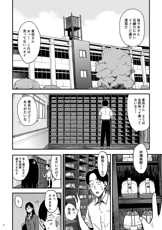 Kimi no Kaori 3