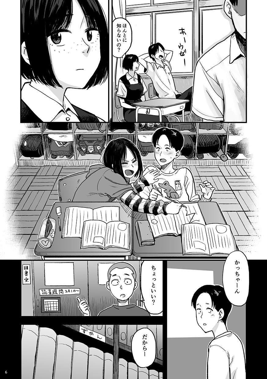 Kimi no Kaori 5