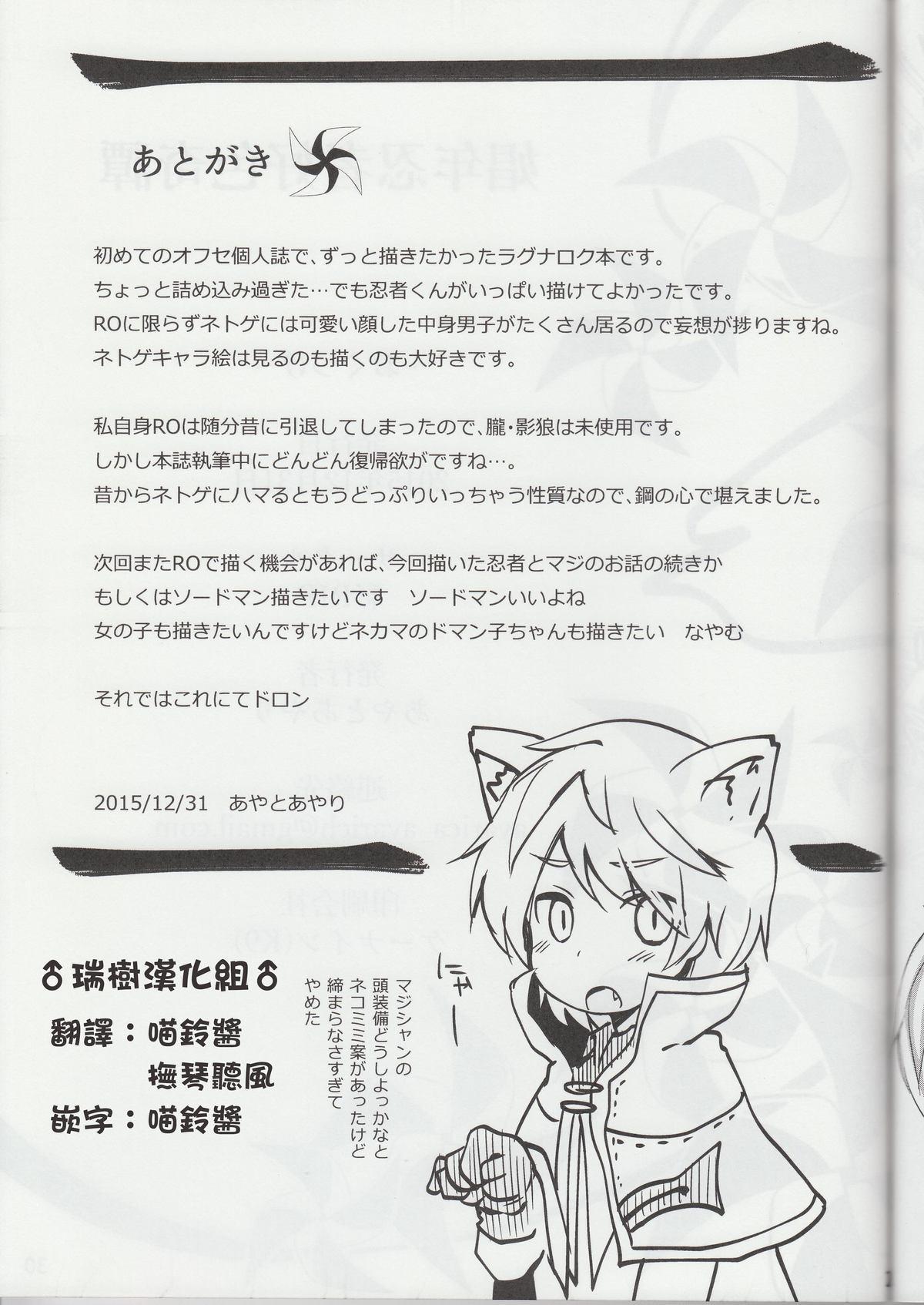 Shounen Ninja Koushoku Kitan 27