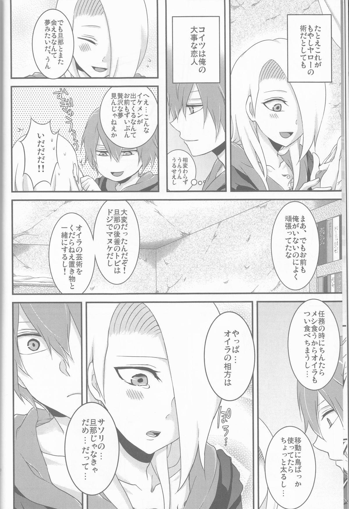 SasoDei ♀ Sairokubon 9