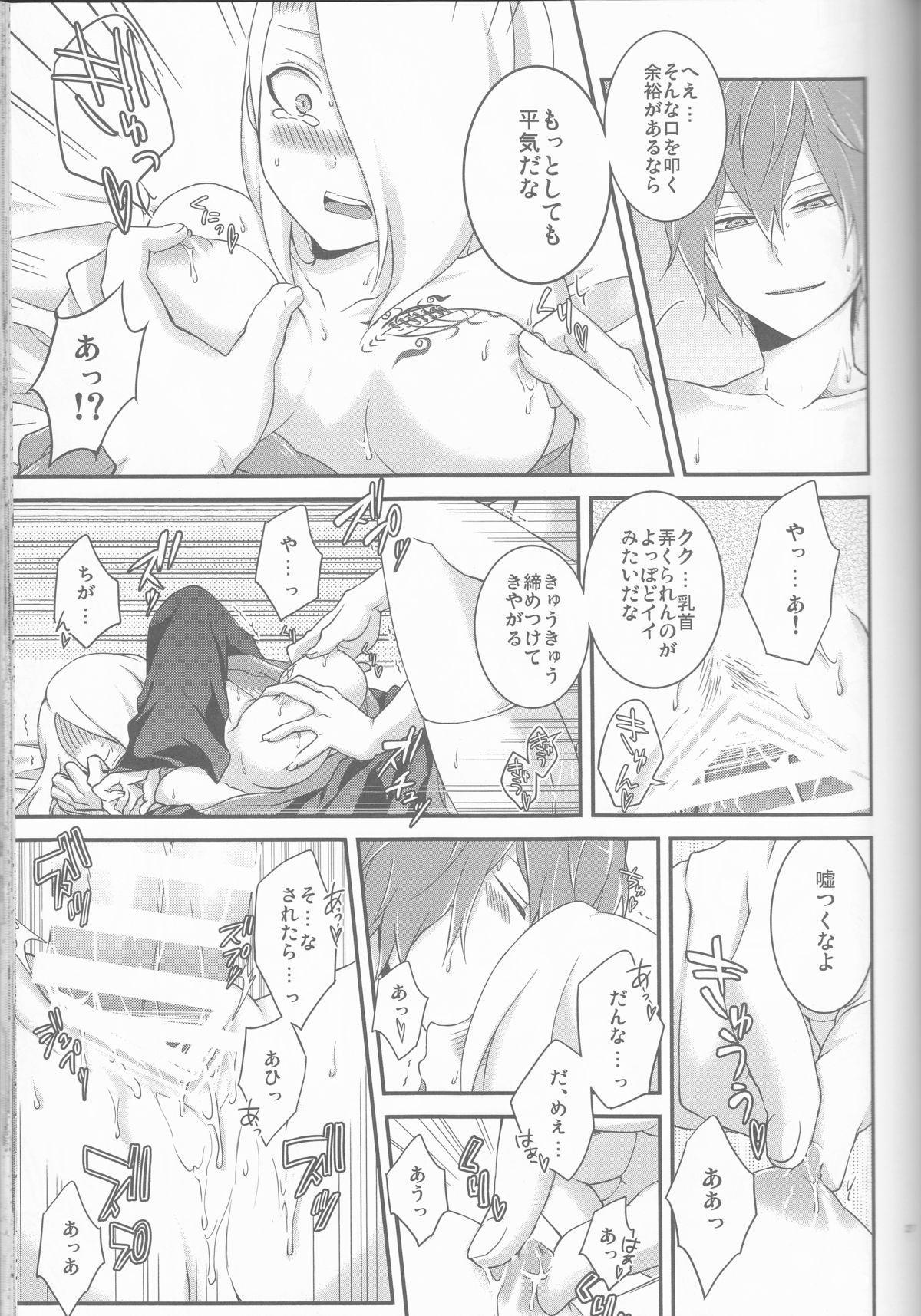 SasoDei ♀ Sairokubon 26