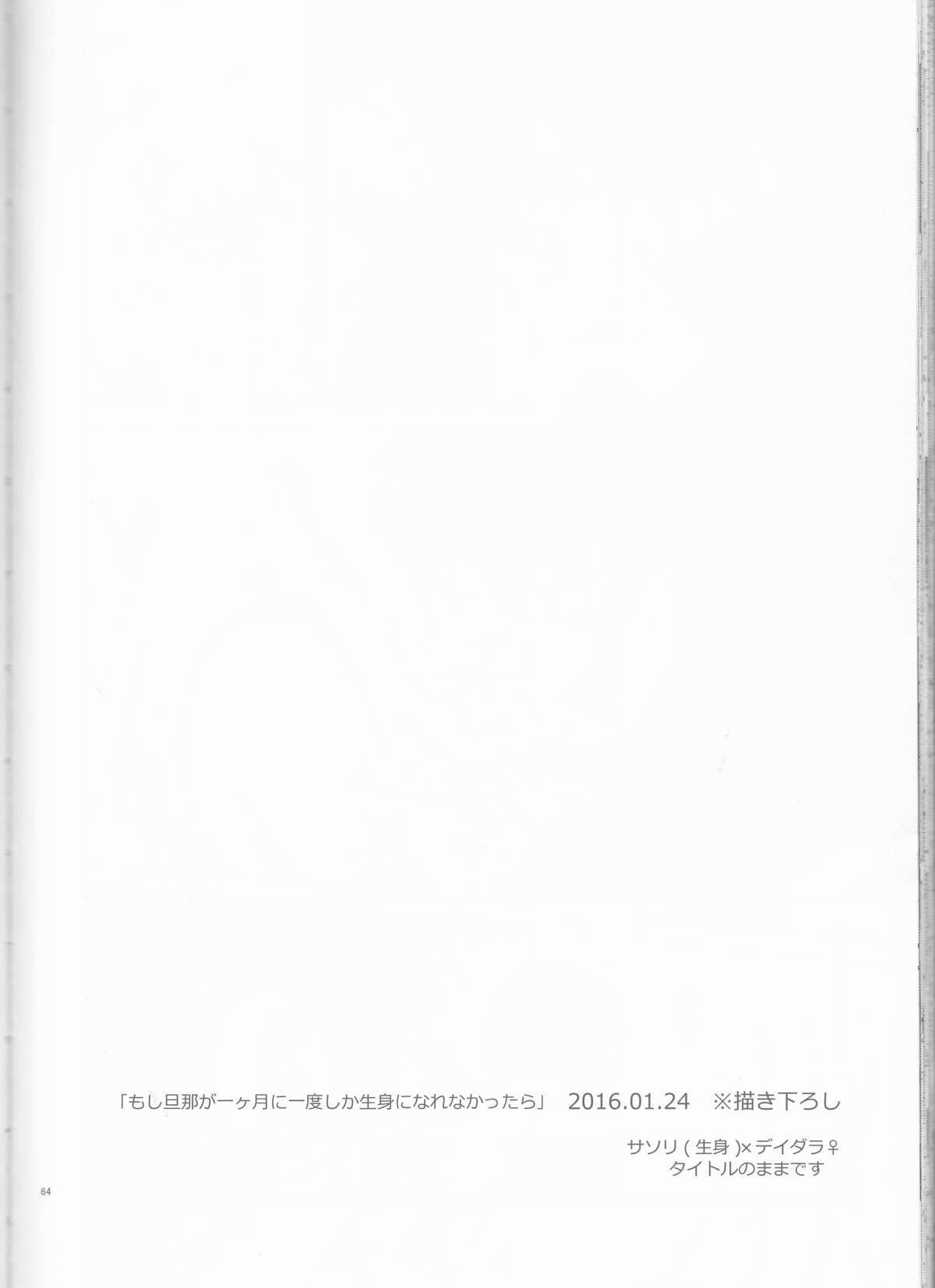SasoDei ♀ Sairokubon 63