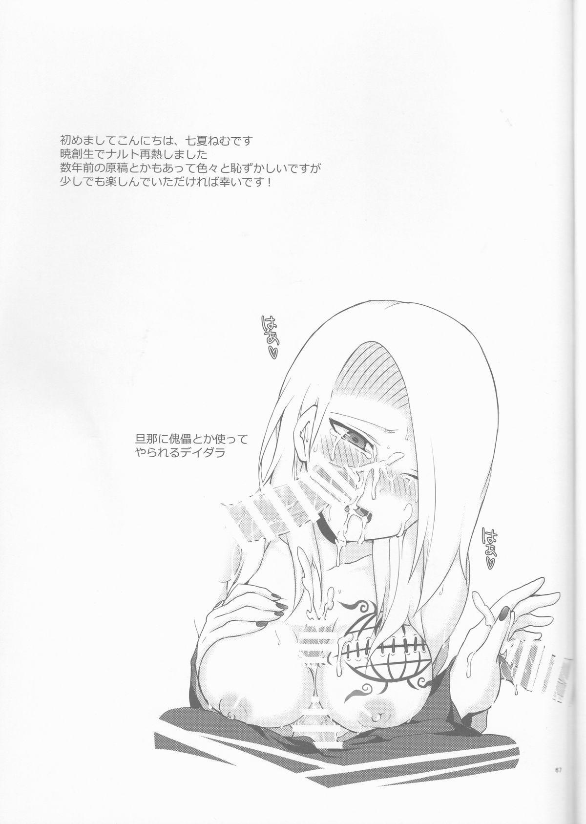 SasoDei ♀ Sairokubon 66