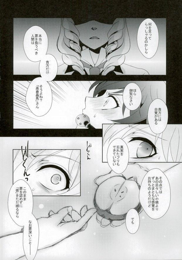 Musaishiki Sokubaku Kou 6