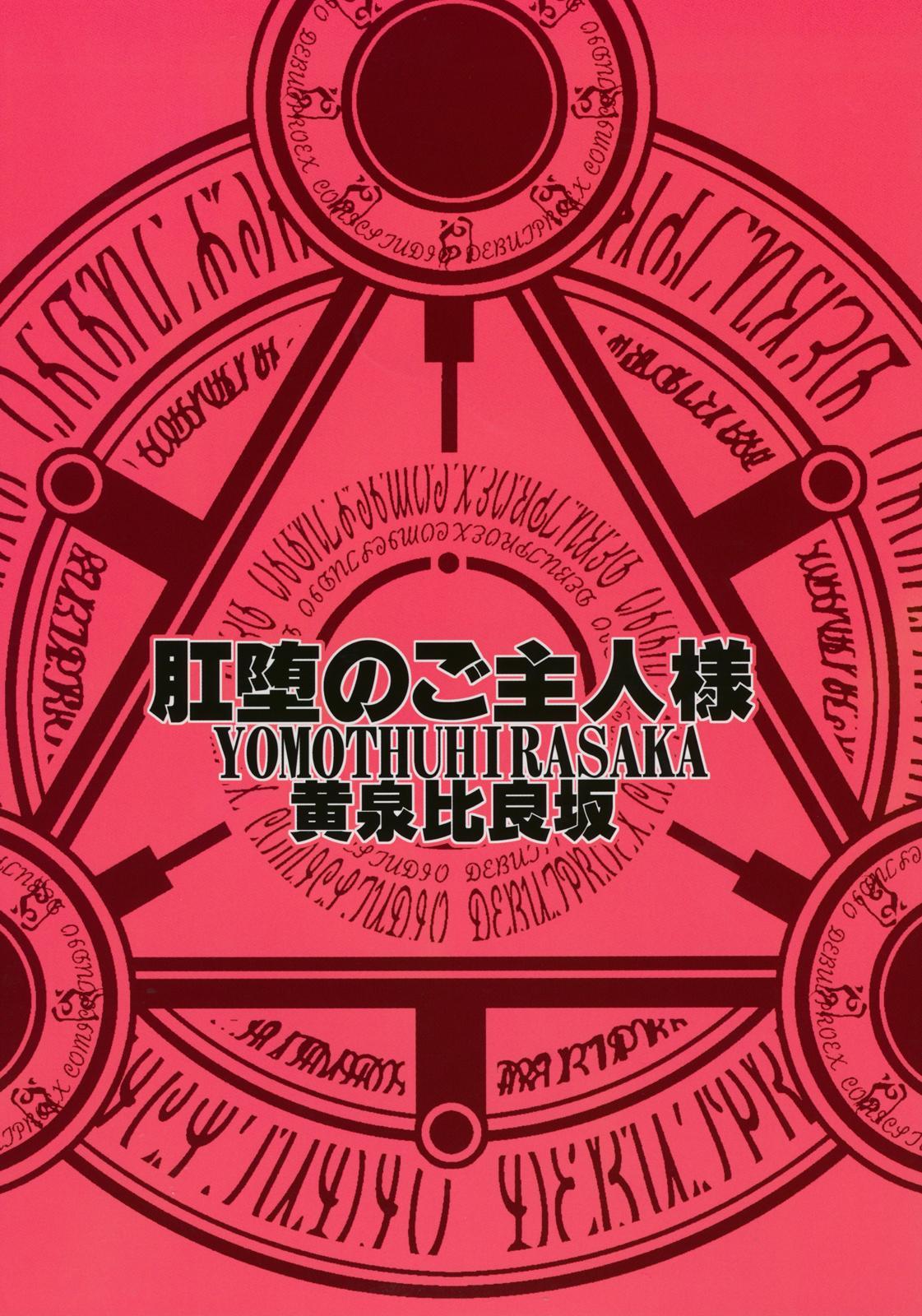 Kouda no Goshujin-sama 1