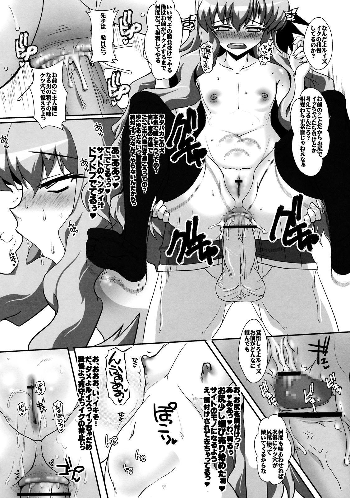 Kouda no Goshujin-sama 19