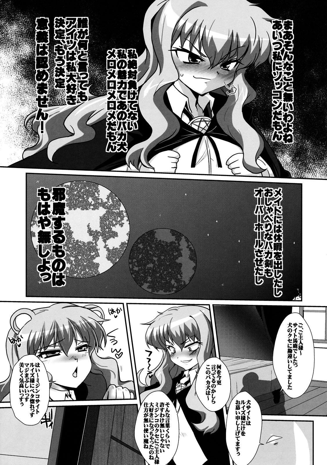 Kouda no Goshujin-sama 4