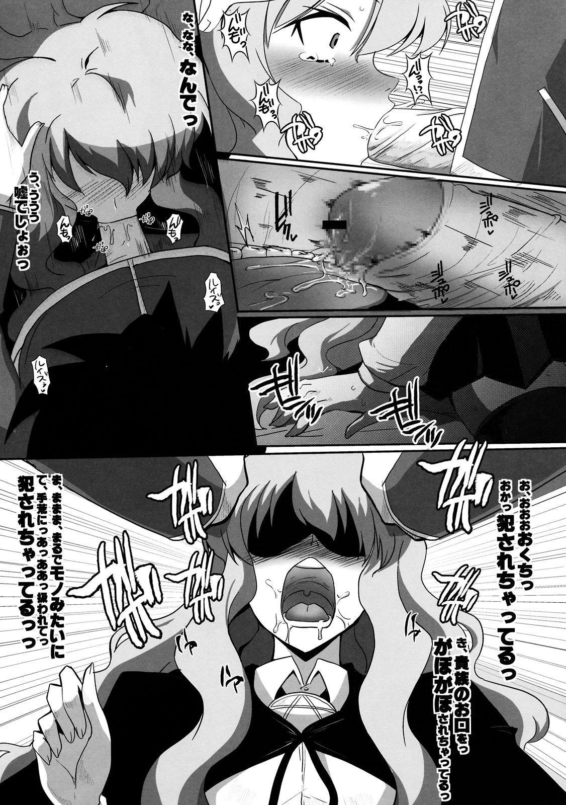 Kouda no Goshujin-sama 8
