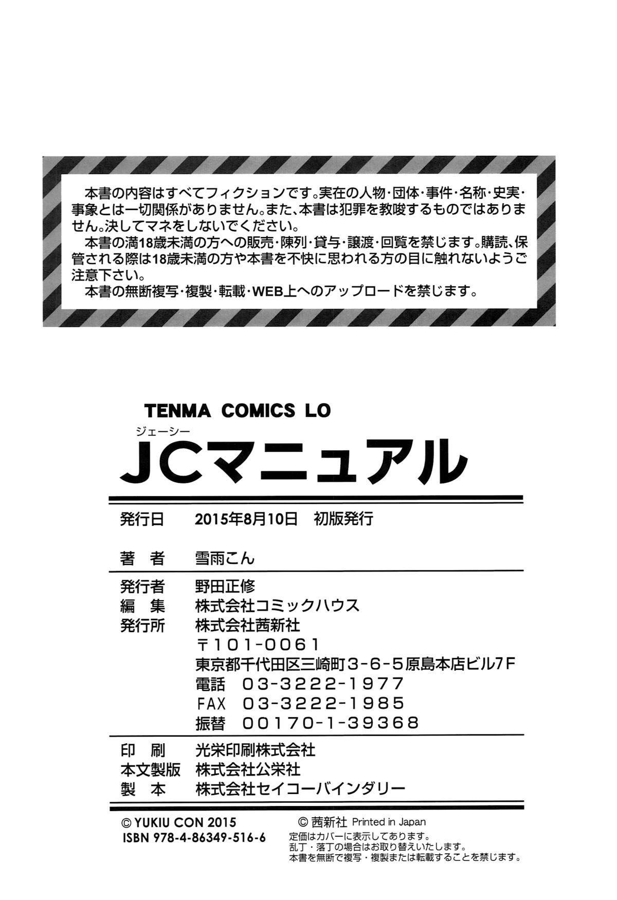 [Yukiu Con] JC Manual [English] {5 a.m.} + [Rin] 203
