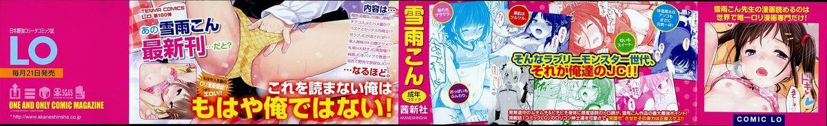 [Yukiu Con] JC Manual [English] {5 a.m.} + [Rin] 2