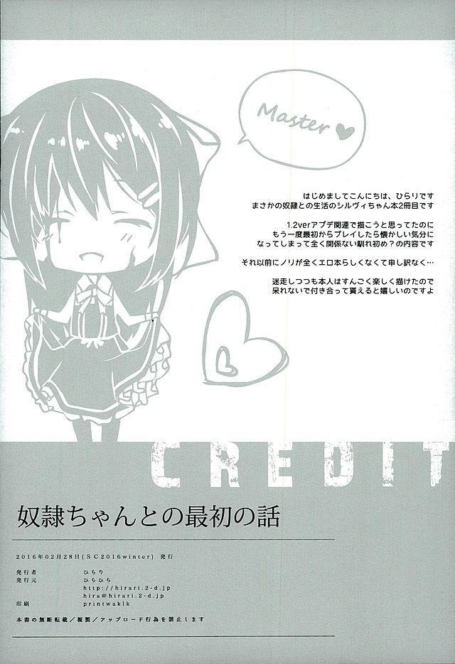 Dorei-chan to no Saisho no Hanashi 2