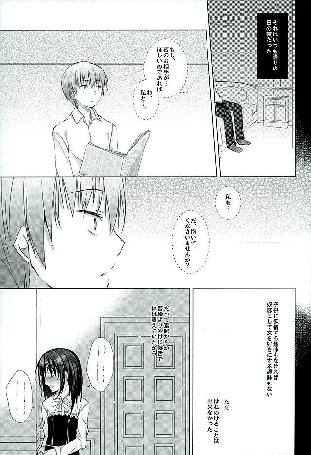 Dorei-chan to no Saisho no Hanashi 3