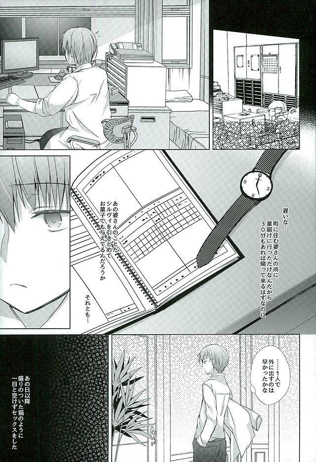 Dorei-chan to no Saisho no Hanashi 5