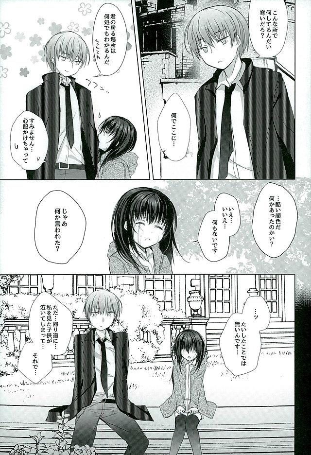 Dorei-chan to no Saisho no Hanashi 7