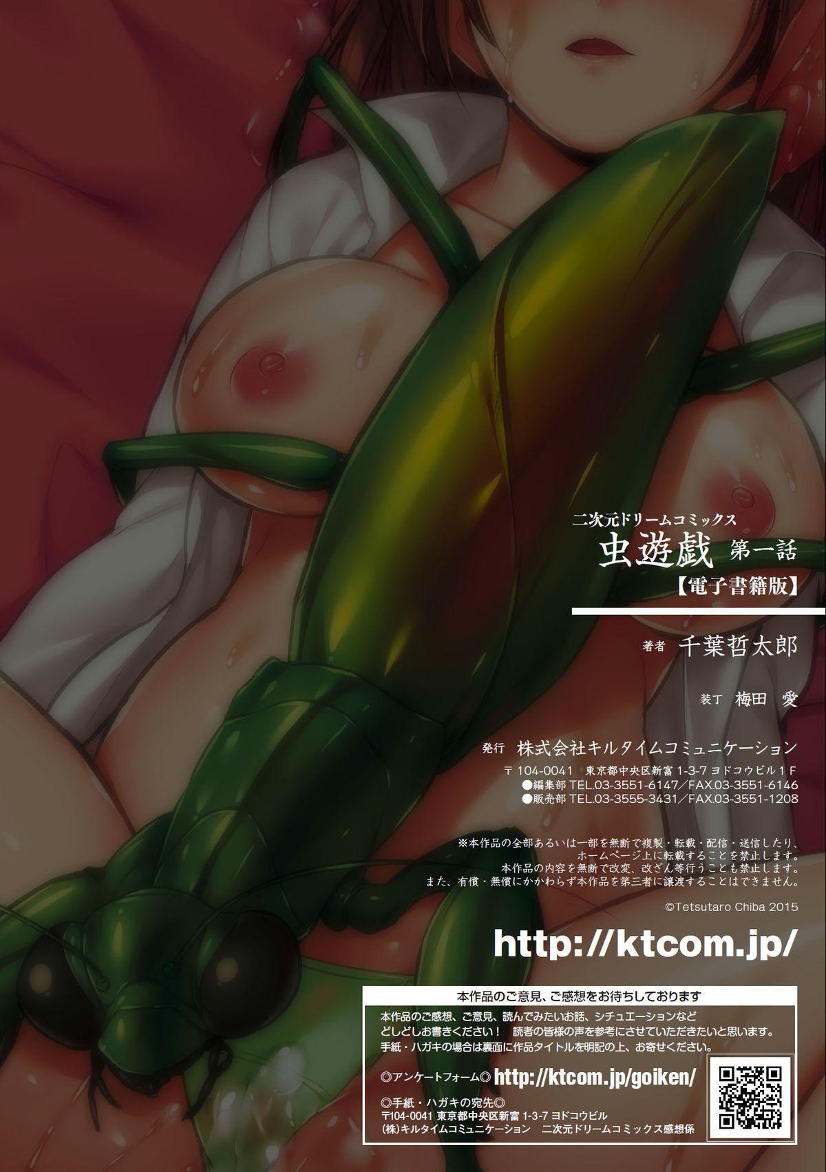 Mushi Yuugi Ch. 1 23